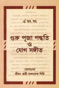 Puja_padhati.83212738