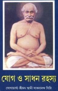 bengali_kriya_book.832117191-192x300